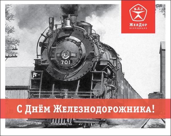 Поздравления, ретро открытка с днем железнодорожника