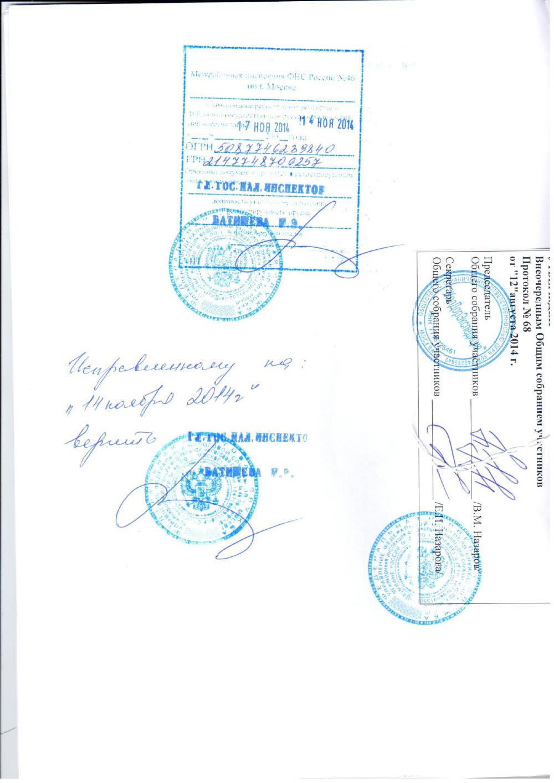 Приводим устав ООО в соответствие с новой редакцией ГК РФ 2