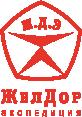 Компания ЖелДорЭкспедиция - услуги по международным перевозкам, доставке грузов, грузоперевозкам по России